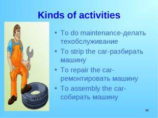 * Kinds of activities To do maintenance-делать техобслуживание To strip the c