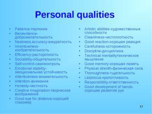 * Personal qualities Patience-терпение Benevolence-доброжелательность Neatnes