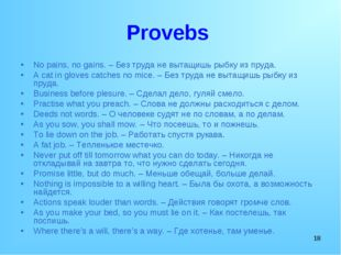 * Provebs No pains, no gains. – Без труда не вытащишь рыбку из пруда. A cat i