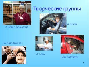 * Творческие группы A sales assistant A hair dresser A driver An autofitter A