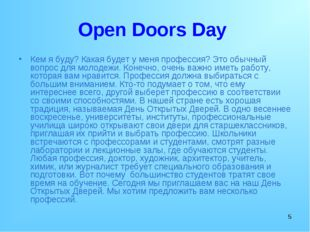 * Open Doors Day Кем я буду? Какая будет у меня профессия? Это обычный вопрос
