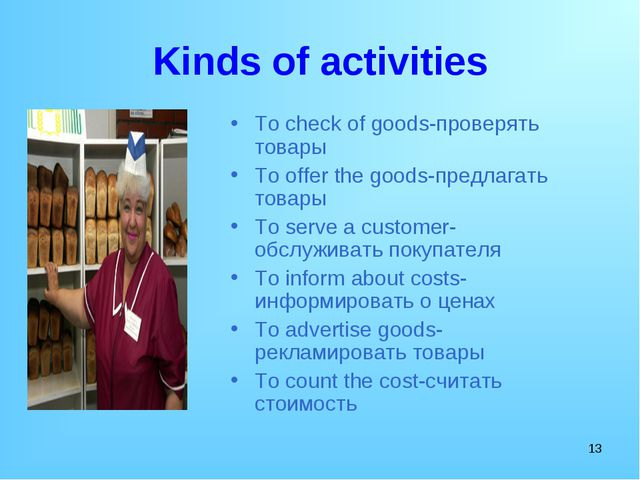 * Kinds of activities To check of goods-проверять товары To offer the goods-п...