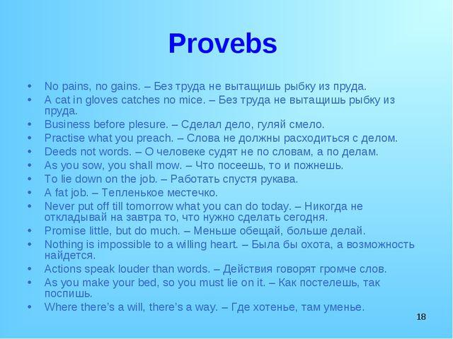 * Provebs No pains, no gains. – Без труда не вытащишь рыбку из пруда. A cat i...