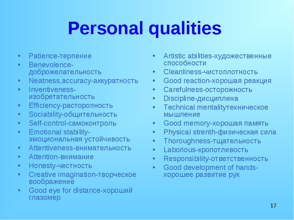 * Personal qualities Patience-терпение Benevolence-доброжелательность Neatnes...