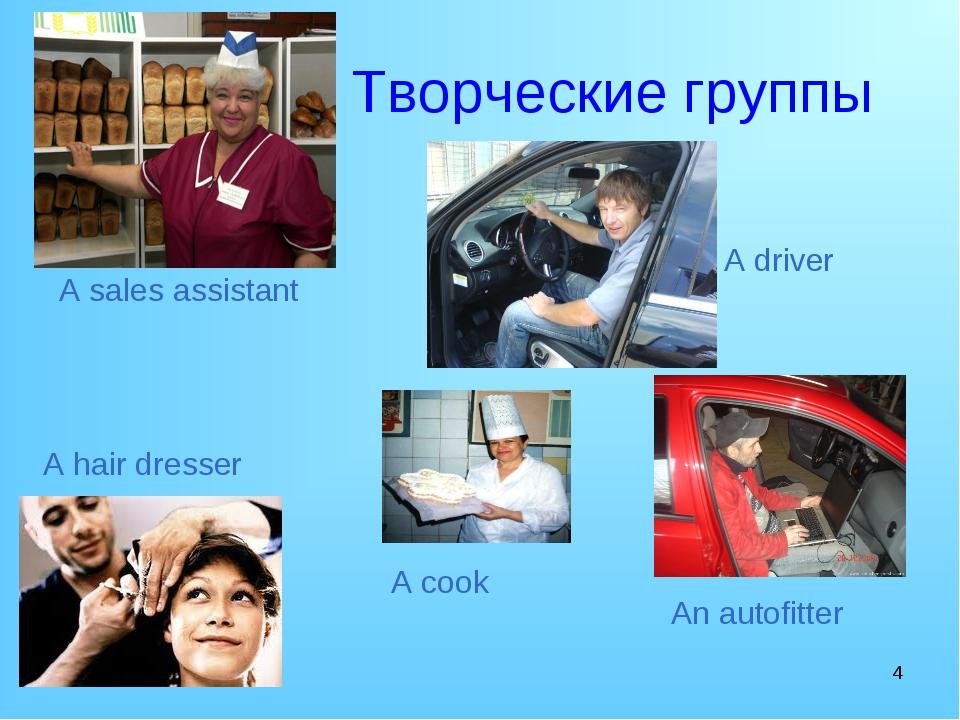 * Творческие группы A sales assistant A hair dresser A driver An autofitter A...