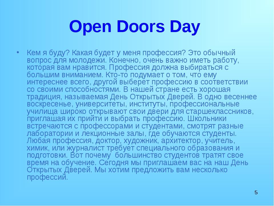 * Open Doors Day Кем я буду? Какая будет у меня профессия? Это обычный вопрос...