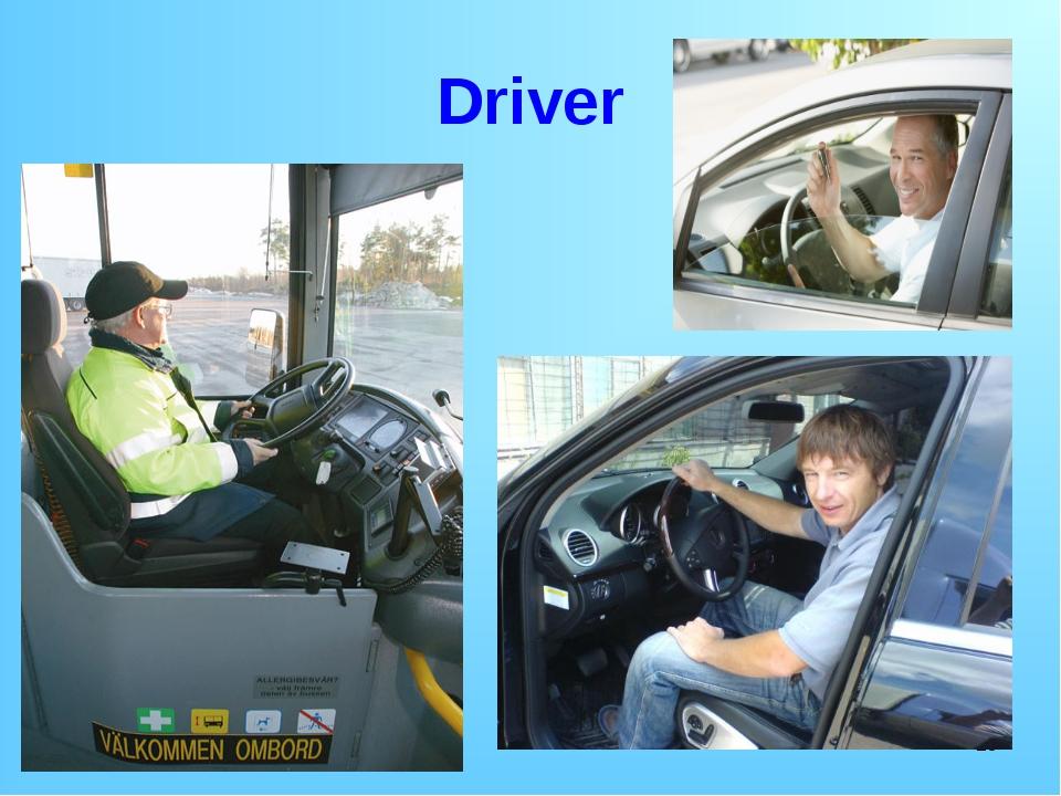 * Driver