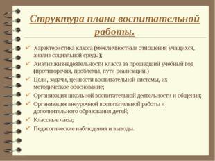 Структура плана воспитательной работы. Характеристика класса (межличностные о