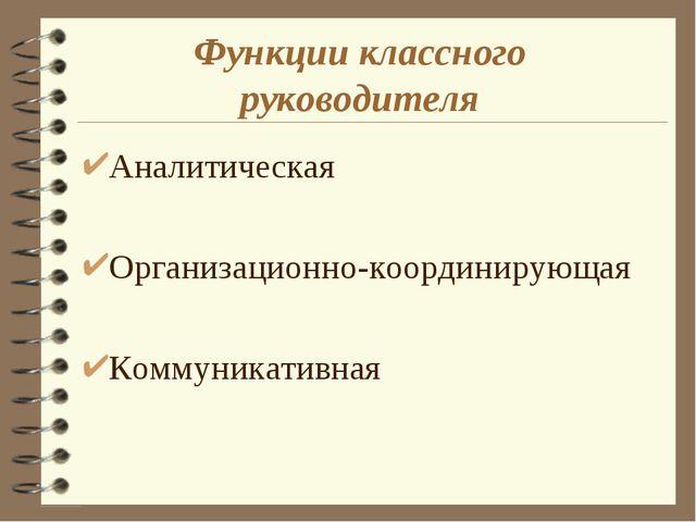 Функции классного руководителя Аналитическая Организационно-координирующая Ко...
