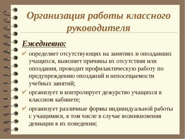 Организация работы классного руководителя Ежедневно: определяет отсутствующих...