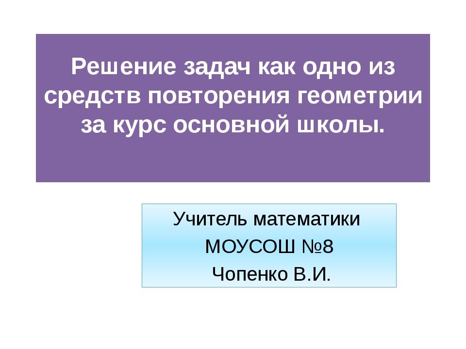 Решение задач как одно из средств повторения геометрии за курс основной школы...