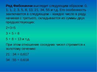 Ряд Фибоначчи выглядит следующим образом: 0, 1, 1, 2, 3, 5, 8, 13, 21, 34, 55