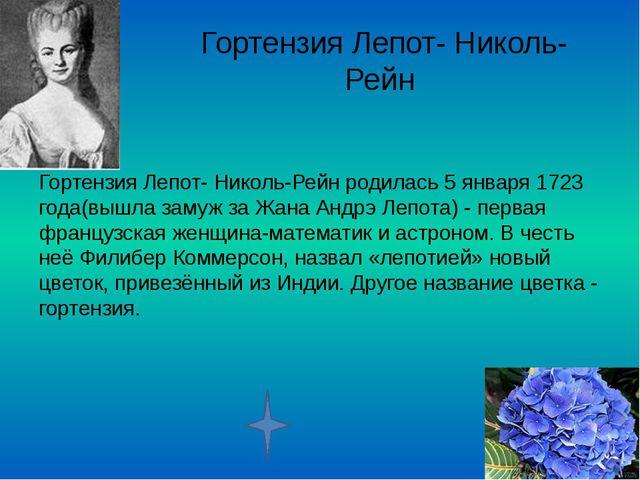 В честь какой женщины-математика был назван цветок?
