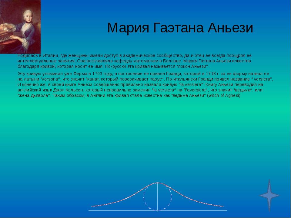 Какая кривая названа в честь женщины-математика?