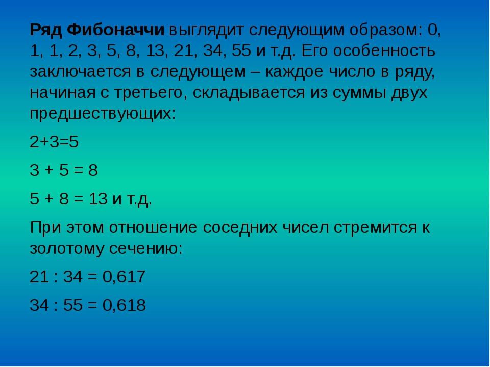 Ряд Фибоначчи выглядит следующим образом: 0, 1, 1, 2, 3, 5, 8, 13, 21, 34, 55...