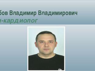 Колобов Владимир Владимирович Врач-кардиолог