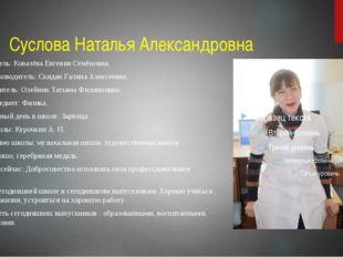 Суслова Наталья Александровна Первый учитель: Ковалёва Евгения Семёновна. Кла