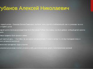 Рубанов Алексей Николаевич Мой первый учитель - Ковалева Евгения Семёновна, о