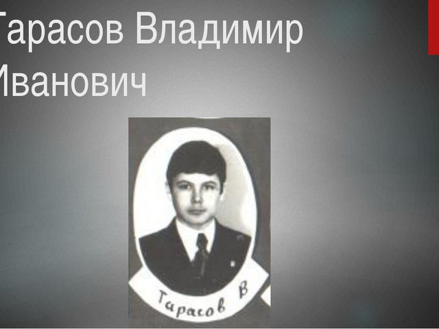 Тарасов Владимир Иванович