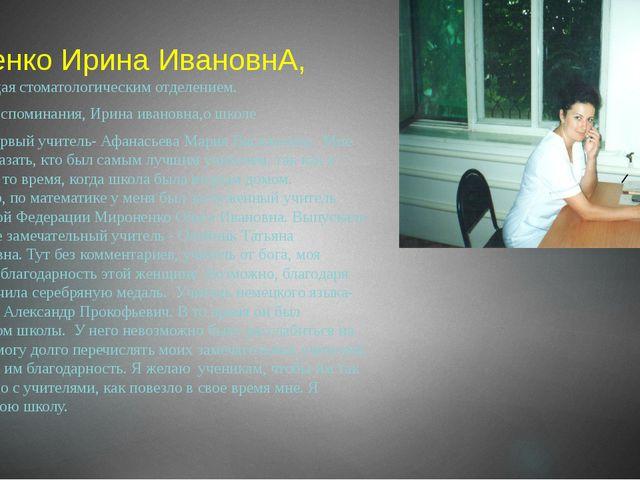 Руденко Ирина ИвановнА, заведующая стоматологическим отделением. -Ваши восп...