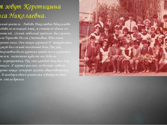 Меня зовут Коротицына Лариса Николаевна. Мой любимый учитель - Любовь Николае...