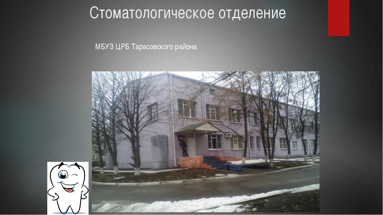 Стоматологическое отделение МБУЗ ЦРБ Тарасовского района