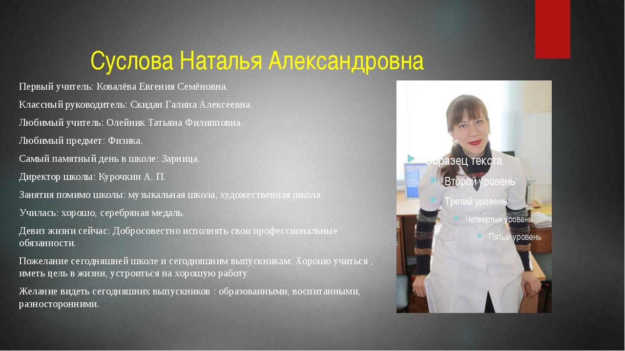 Суслова Наталья Александровна Первый учитель: Ковалёва Евгения Семёновна. Кла...