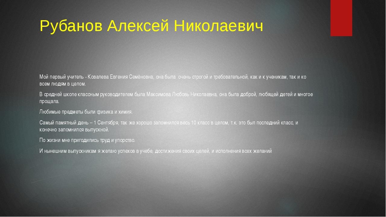 Рубанов Алексей Николаевич Мой первый учитель - Ковалева Евгения Семёновна, о...