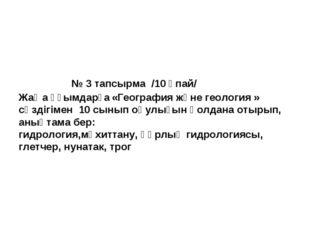 № 3 тапсырма /10 ұпай/ Жаңа ұғымдарға«География және геология » сөздігімен