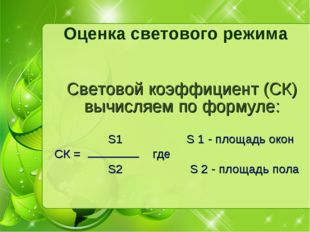 Световой коэффициент (СК) вычисляем по формуле: S1 S 1 - площадь окон СК =