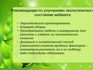 Рекомендации по улучшению экологического состояния кабинета Периодическое про