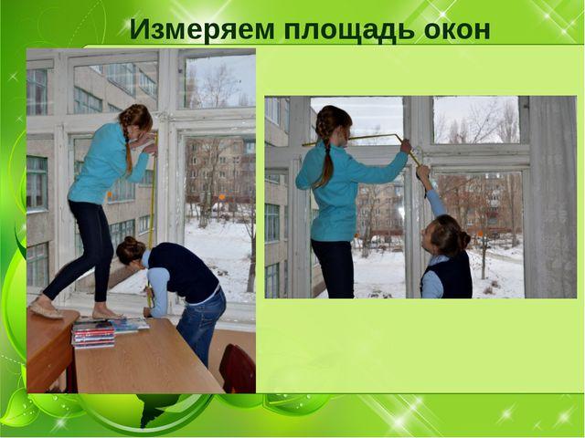 Измеряем площадь окон