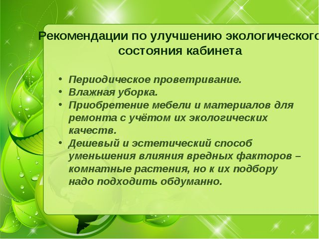 Рекомендации по улучшению экологического состояния кабинета Периодическое про...