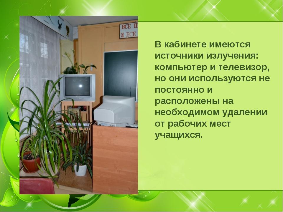 В кабинете имеются источники излучения: компьютер и телевизор, но они использ...