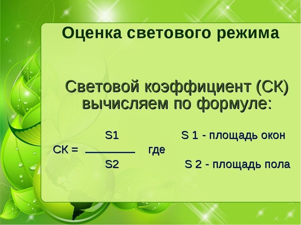 Световой коэффициент (СК) вычисляем по формуле: S1 S 1 - площадь окон СК =...