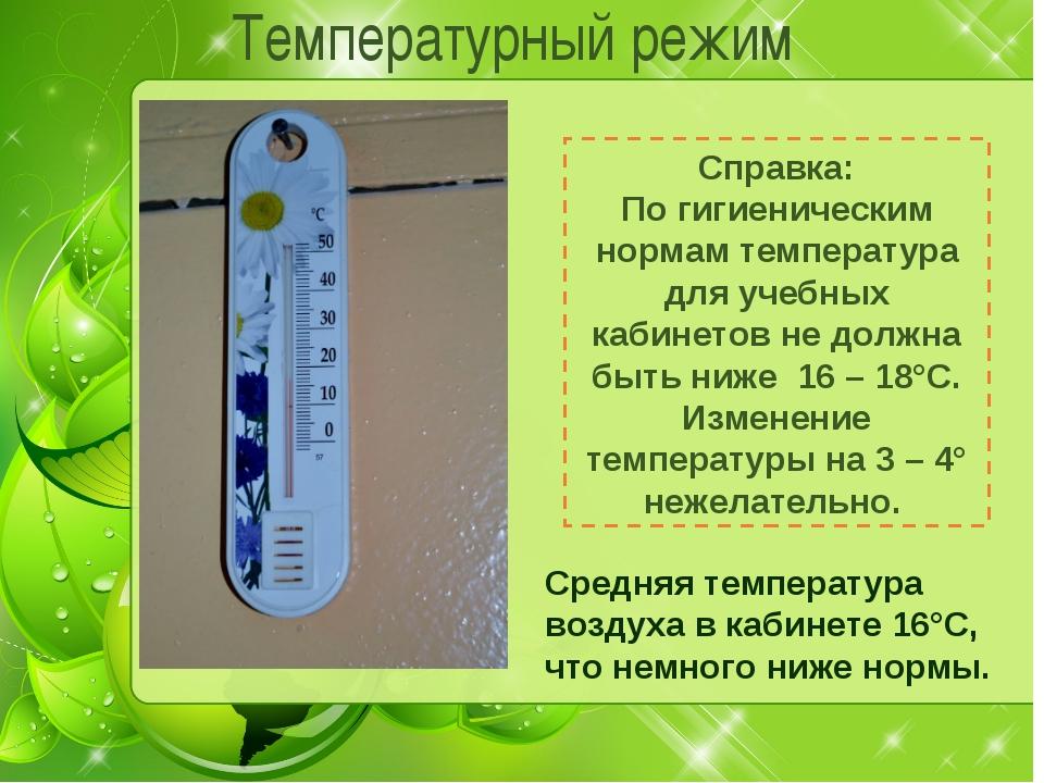 Температурный режим Справка: По гигиеническим нормам температура для учебных...