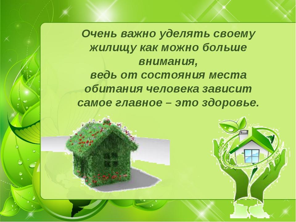 Очень важно уделять своему жилищу как можно больше внимания, ведь от состояни...