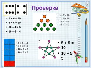 Проверка 6 + 4 = 10 4 + 6 = 10 10 – 4 = 6 10 – 6 = 4 3 + 7 = 10 7 + 3 = 10 10