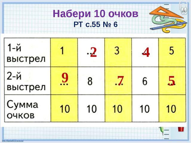 Набери 10 очков РТ с.55 № 6 2 5 4 7 9