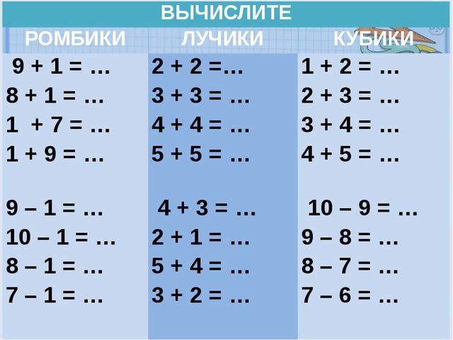 ВЫЧИСЛИТЕ РОМБИКИ ЛУЧИКИ КУБИКИ 9 + 1 = … 8 + 1 = … 1 + 7 = … 1 + 9 = … 2 +...