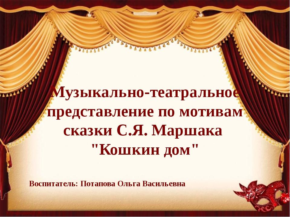"""Музыкально-театральное представление по мотивам сказки С.Я. Маршака """"Кошкин д..."""