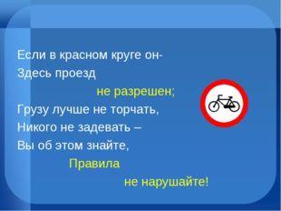 Если в красном круге он- Здесь проезд не разрешен; Грузу лучше не торчать, Н
