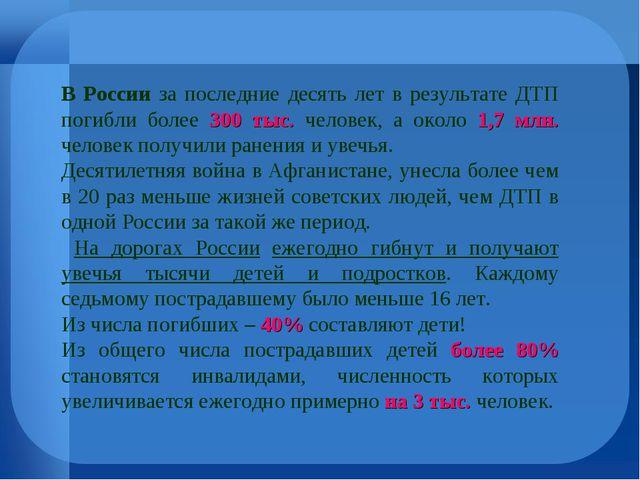 В России за последние десять лет в результате ДТП погибли более 300 тыс. чел...