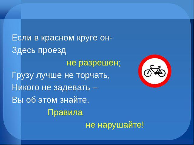 Если в красном круге он- Здесь проезд не разрешен; Грузу лучше не торчать, Н...