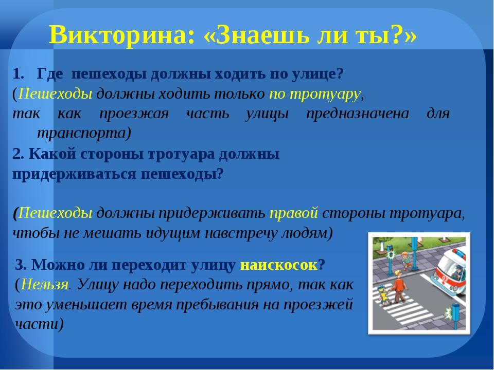 Викторина: «Знаешь ли ты?» Где пешеходы должны ходить по улице? (Пешеходы дол...