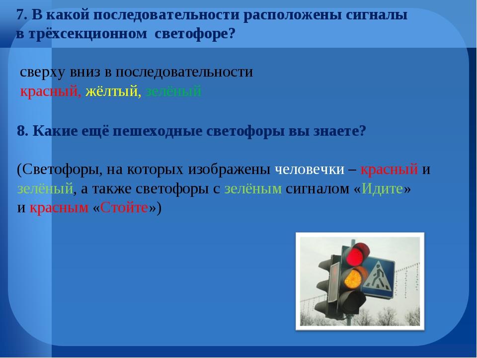 7. В какой последовательности расположены сигналы в трёхсекционном светофоре?...