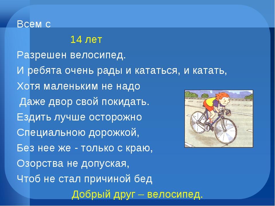 Всем с 14 лет Разрешен велосипед. И ребята очень рады и кататься, и катать,...