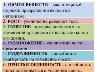 1. ОБМЕН ВЕЩЕСТВ - закономерный порядок превращения веществ в организме. 2. Р