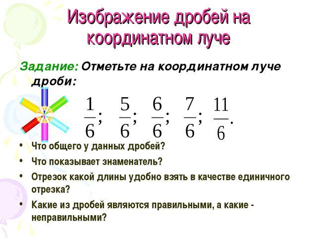 Изображение дробей на координатном луче Задание: Отметьте на координатном луч...