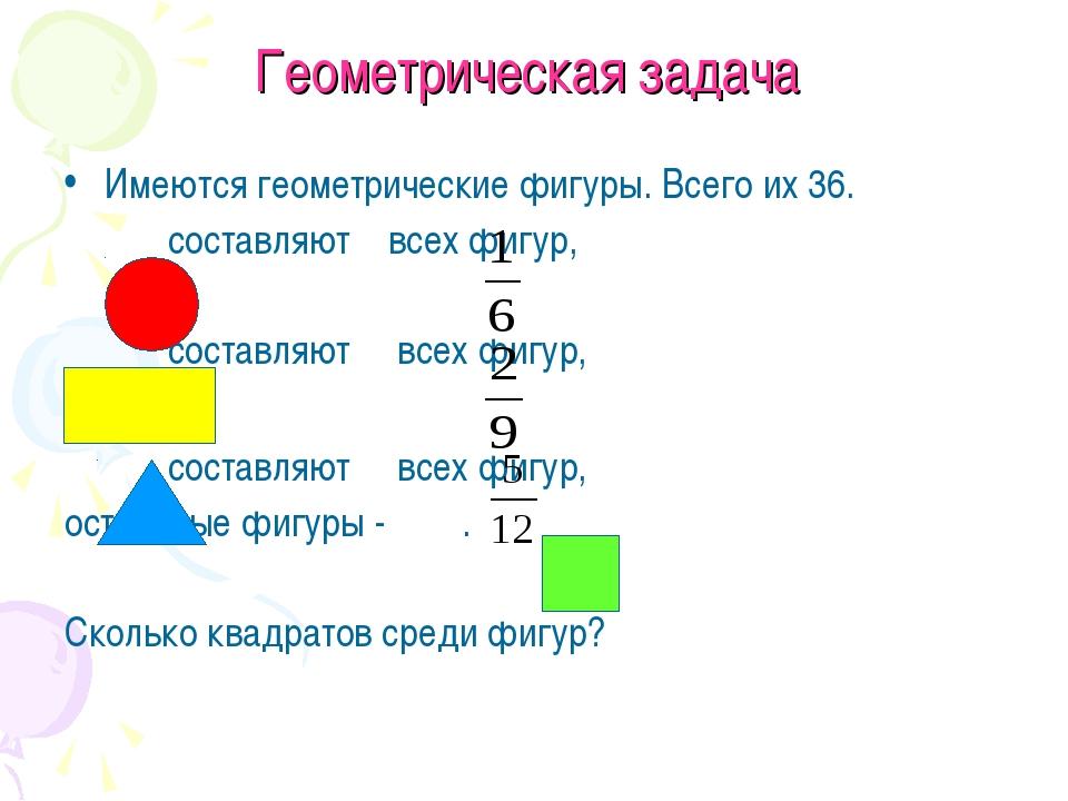 Геометрическая задача Имеются геометрические фигуры. Всего их 36. составляют...